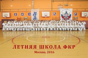 Летняя школа ФКР 2016