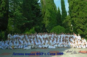 Сборы в Сочи 2009 год